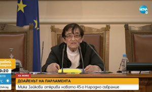 Мика Зайкова към новите депутати: Дължим на народа промяна, която ще ни извади от всички последни места в ЕС